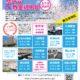 【4月7日(日)開催】☆仙台教室教室説明会のお知らせ☆