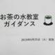 ★お茶の水教室ガイダンス実施★