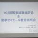【仙台教室】教室説明会★教室の日常★~Sendai Letter⑫~