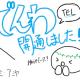 【お知らせ!】福岡教室電話開通!